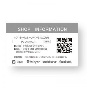 サロンQRコード作成,美容ショップカード