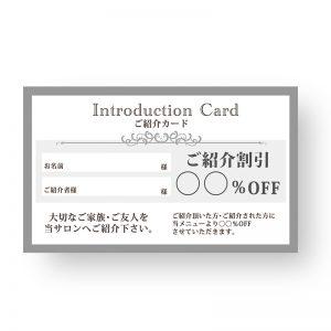 サロンご紹介カード作成